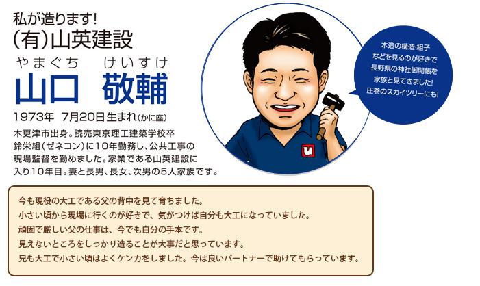 keisuke_yamaguchi.jpg
